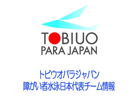 トビウオパラジャパン